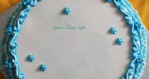 اكتب-اسمك-على-قالب-تورته (9)