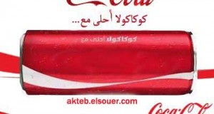 كوكاكولا-احلى-مع-2