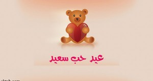 3eed-hobe-1-Bear-Love-love-