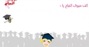 mabruk-el-naga7-girl-hvrmw6q