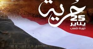 اكتب اهداء ثورة 25 يناير
