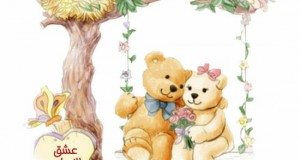 two-lover-bear-0098-love-te