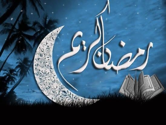 أجمل صور عن رمضان