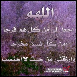 اللهم اجعل لى من كل هم فرجا صور اسلامية للفيسبوك ادعية واذكار