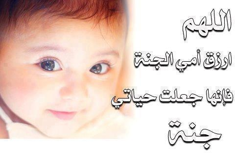 اللهم ارزق أمي الجنة أدعية وصور دينية للفيس بوك