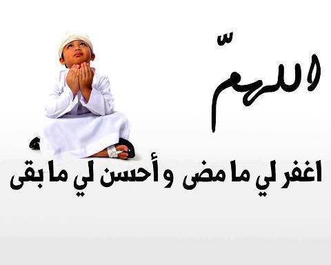 اللهم اغفر لي ما مضي وأحسن لي ما بقي أدعية وأذكار