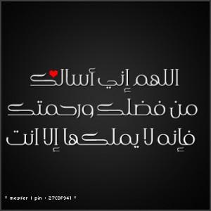 اللهم انى اسالك من فضلك ورحمتك للفيس بوك صور دينية وادعية واذكار اسلامية