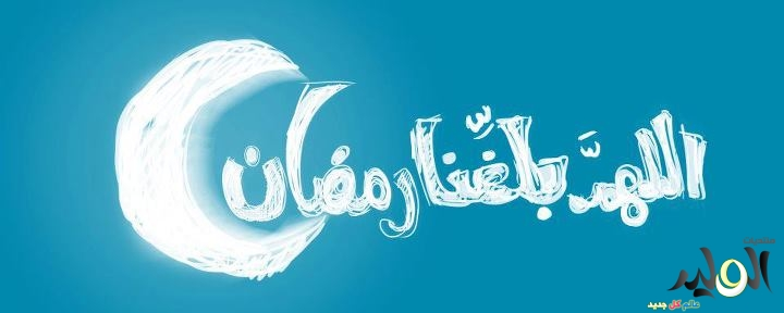 اللهم بلغنا رمضان يارب