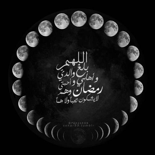 اللهم بلغ والدي وأهلي واحبتي رمضان صور دينية لرمضان