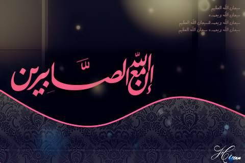 ان الله مع الصابرين ادعية واذكار اسلامية للفيس بوك