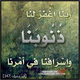ربنا اغفر لنا ذنوبنا واسرافنا فى امرنا صور اسلامية ادعية واذكار صور دينية