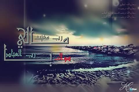 رب مغيث مالى سواك يارب العباد ادعية واذكار للفيس بوك