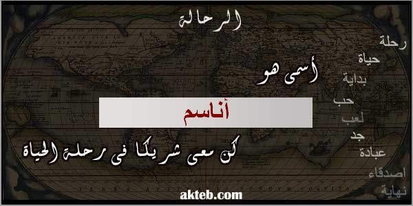 صور اسم أناسم