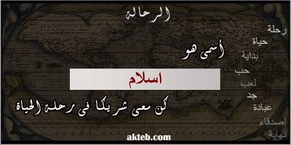 صور اسم اسلام