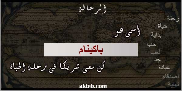صور اسم باكينام