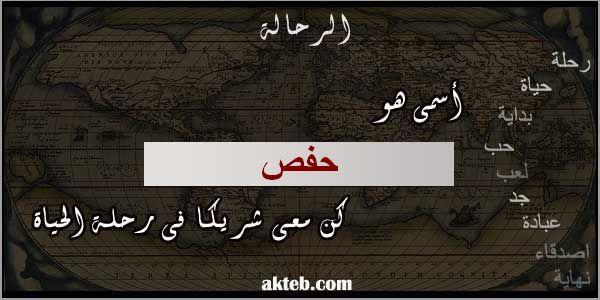 صور اسم حفص