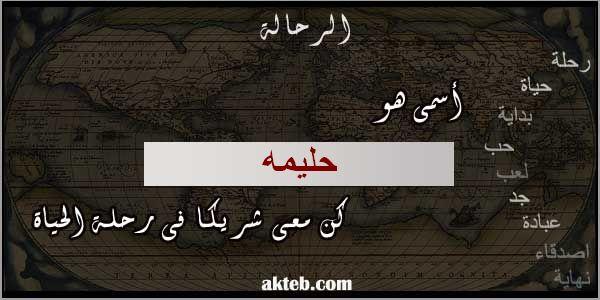 صور اسم حليمه أكتب اسمك على الصور