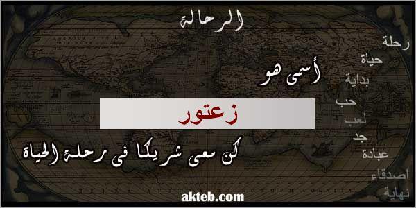 صور اسم زعتور