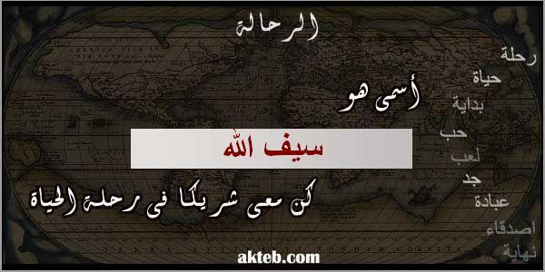 صور اسم سيف الله
