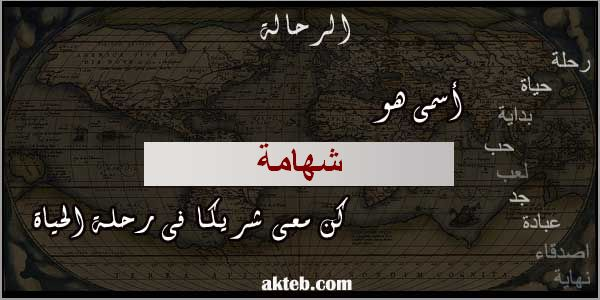 صور اسم شهامة