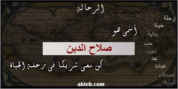 صور اسم صلاح الدين