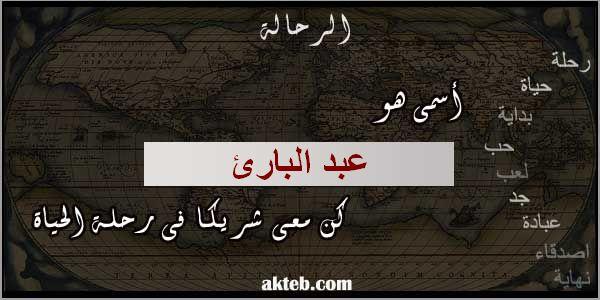 صور اسم عبد البارئ