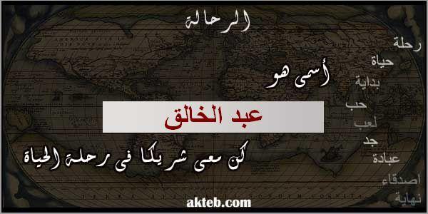 صور اسم عبد الخالق