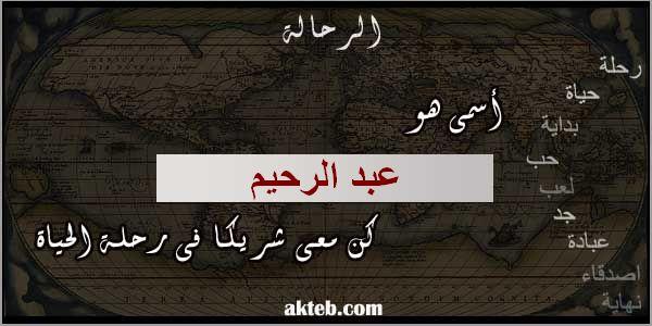 صور اسم عبد الرحيم