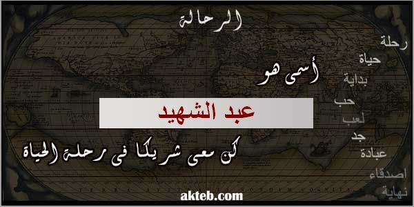 صور اسم عبد الشهيد