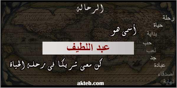 صور اسم عبد اللطيف