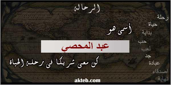 صور اسم عبد المحصي