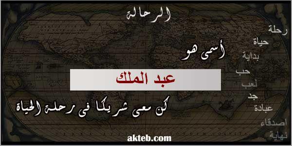 صور اسم عبد الملك