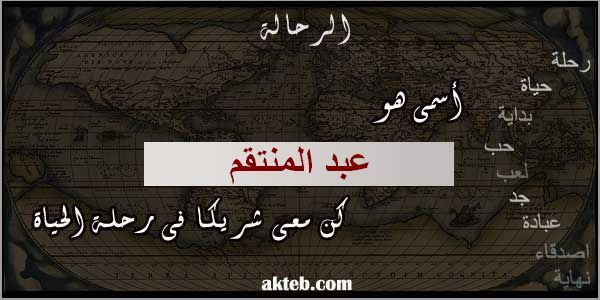 صور اسم عبد المنتقم