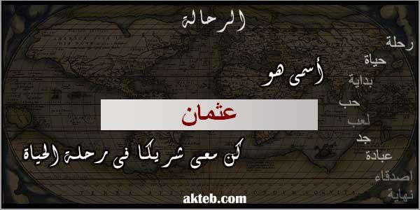 صور اسم عثمان