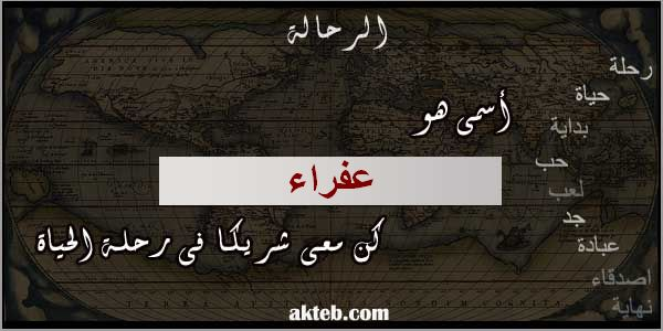 صور اسم عفراء