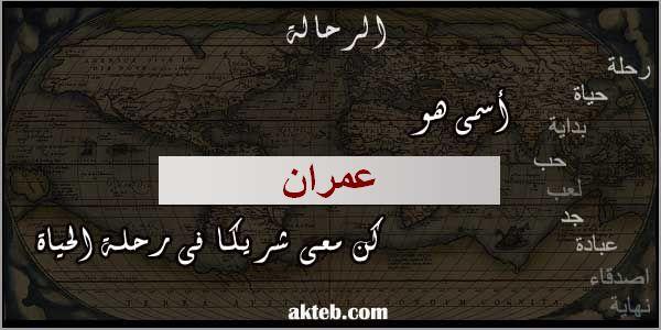 صور اسم عمران