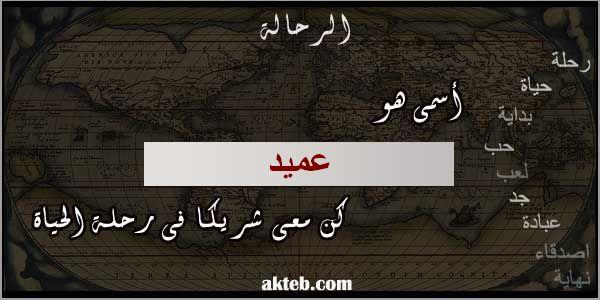 صور اسم عميد