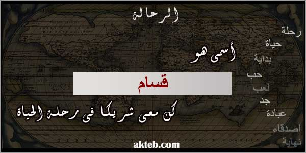 صور اسم قسام