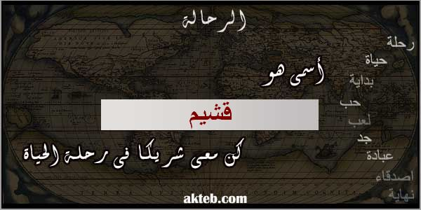 صور اسم قشيم