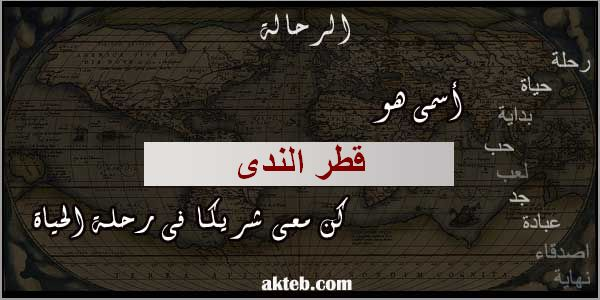 صور اسم قطر الندى