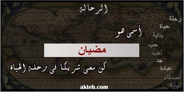 صور اسم مضيان