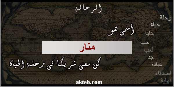 صور اسم منار