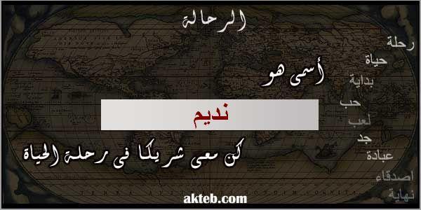 صور اسم نديم