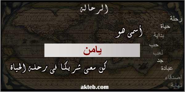 صور اسم يامن