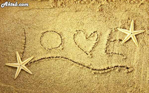 اكتب على الصور صورة كلمة احبك على الرمال أكتب اسمك على الصور