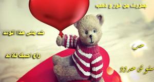 teddy-bear-love-always-00cc2