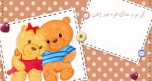 teddy-bear-love-always-00cc3