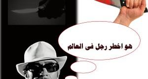 xman-fou2ad-el-bob