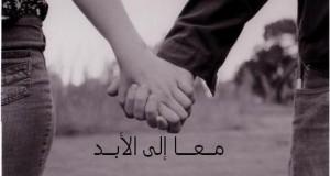 أحبك للابد