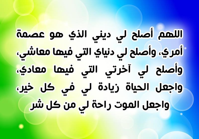 اللهم أصلح لي ديني الذي هو عصمة أمري